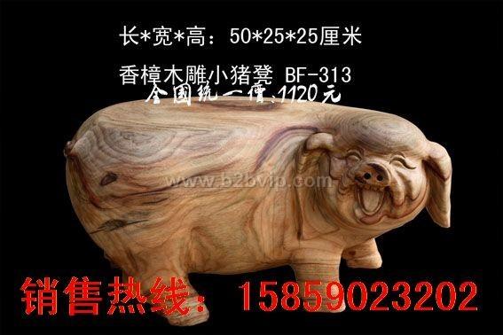 香樟木雕猪凳 全国统一价:1120元