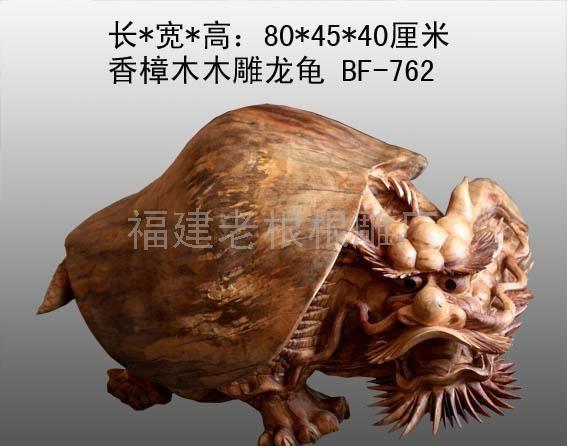 香樟木雕龙龟762