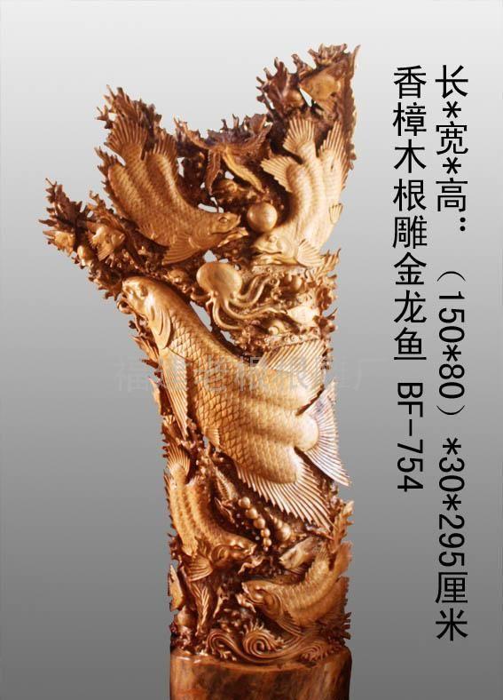 【老根根雕厂】香樟木根雕金龙鱼754