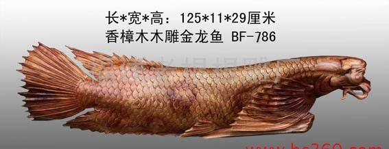 樟木木雕金龙鱼786
