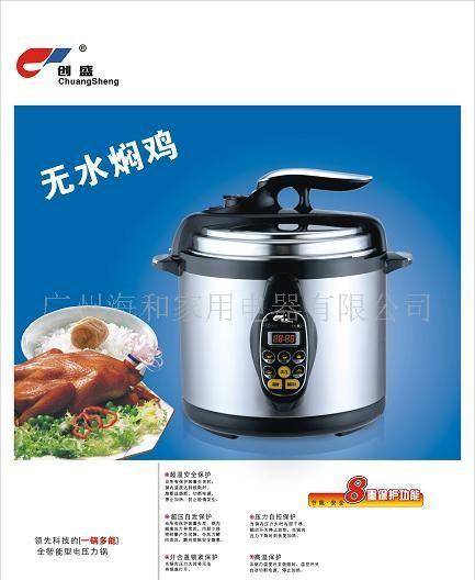 电压力锅,电水壶,榨汁机,紫砂锅,精美水杯,广告杯等.