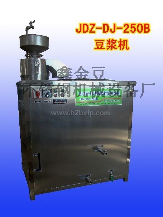 供应分离式豆浆机