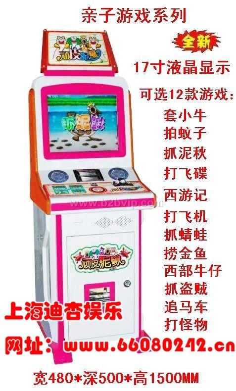 上海电子游戏机,适合儿童玩的游戏机
