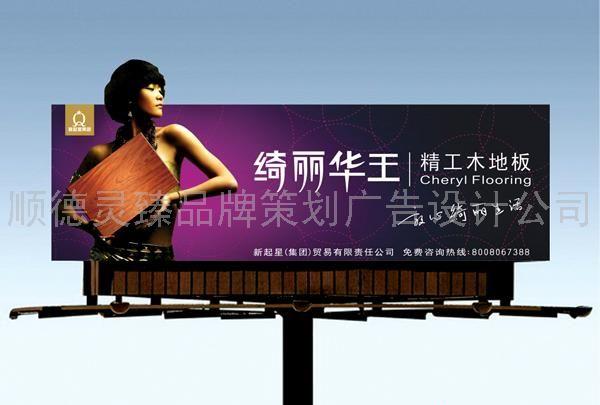 大型户外广告