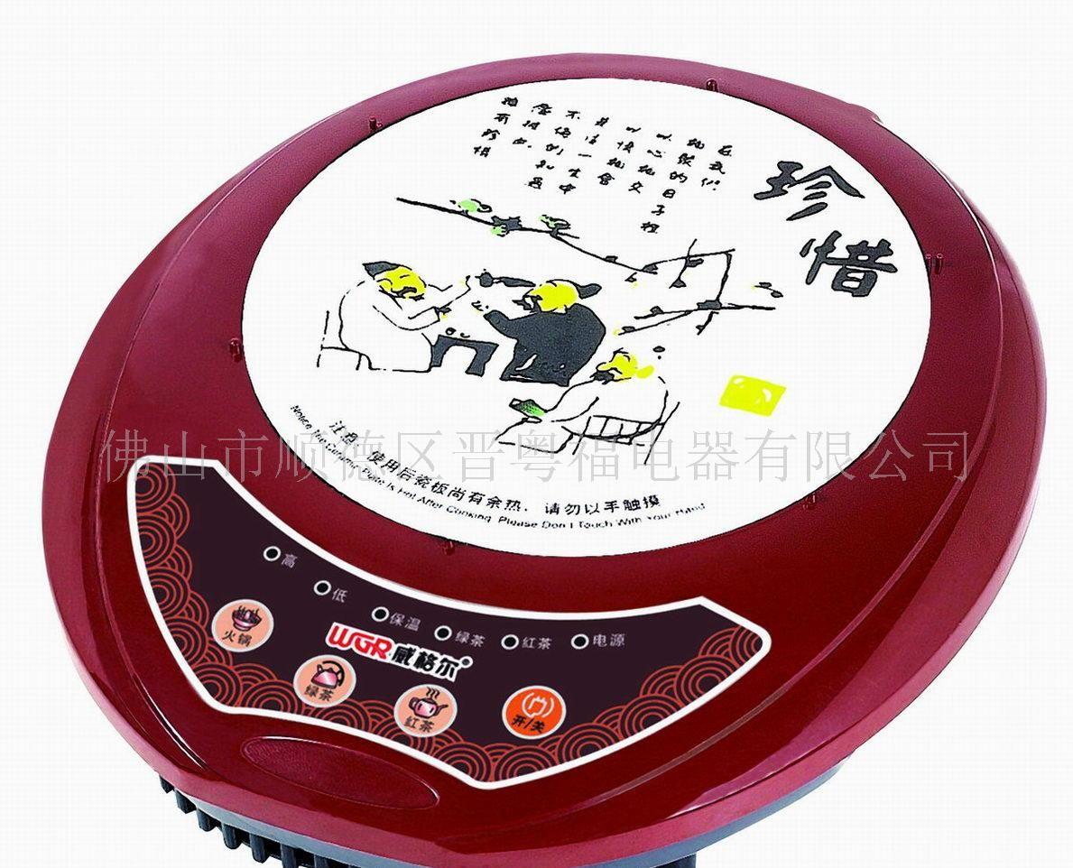 多功能电磁小茶炉