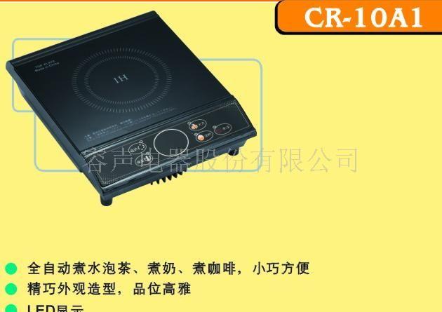 容声黑晶板微电脑电磁炉