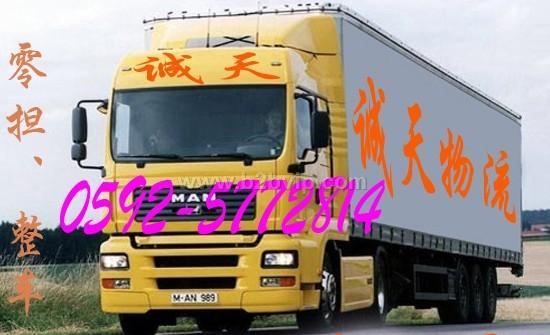 厦门到杭州物流货运专线,货物运输服务,长途搬家,物流公司